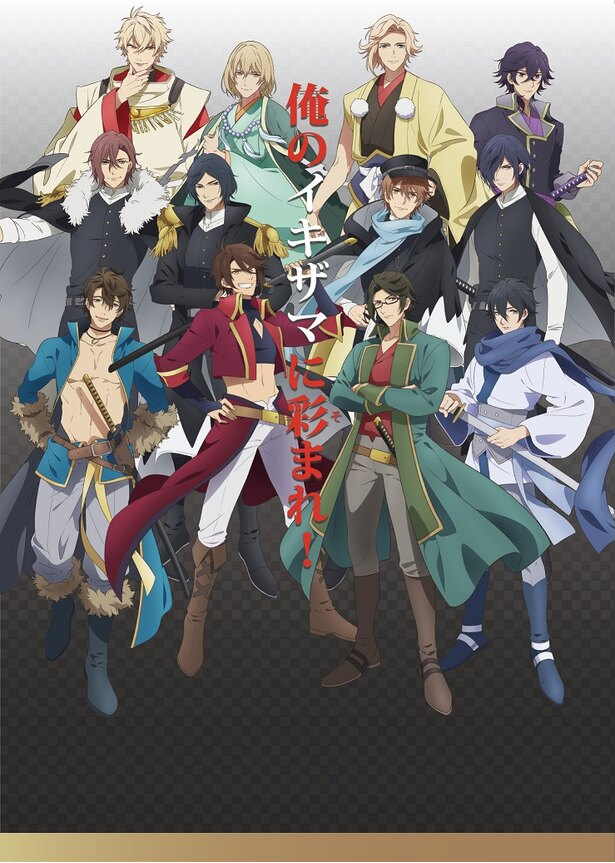 テレビアニメ「BAKUMATSU」がコミックマーケット96に出展