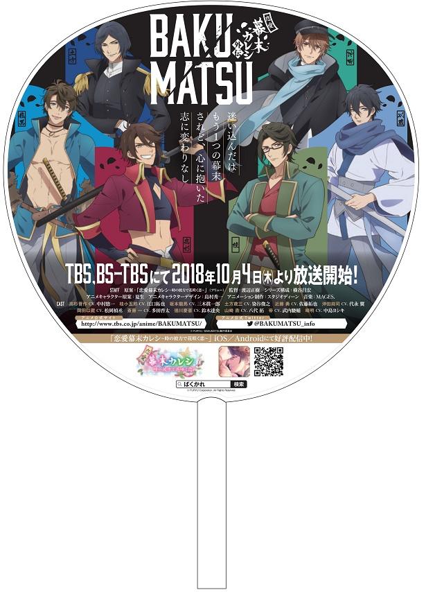 今回発表された新ビジュアルを使用した団扇が、コミックマーケット96にて配布される