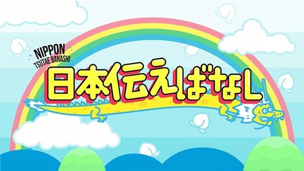 「日本伝えばなし」は8月12日(日)夜8時からオンエア