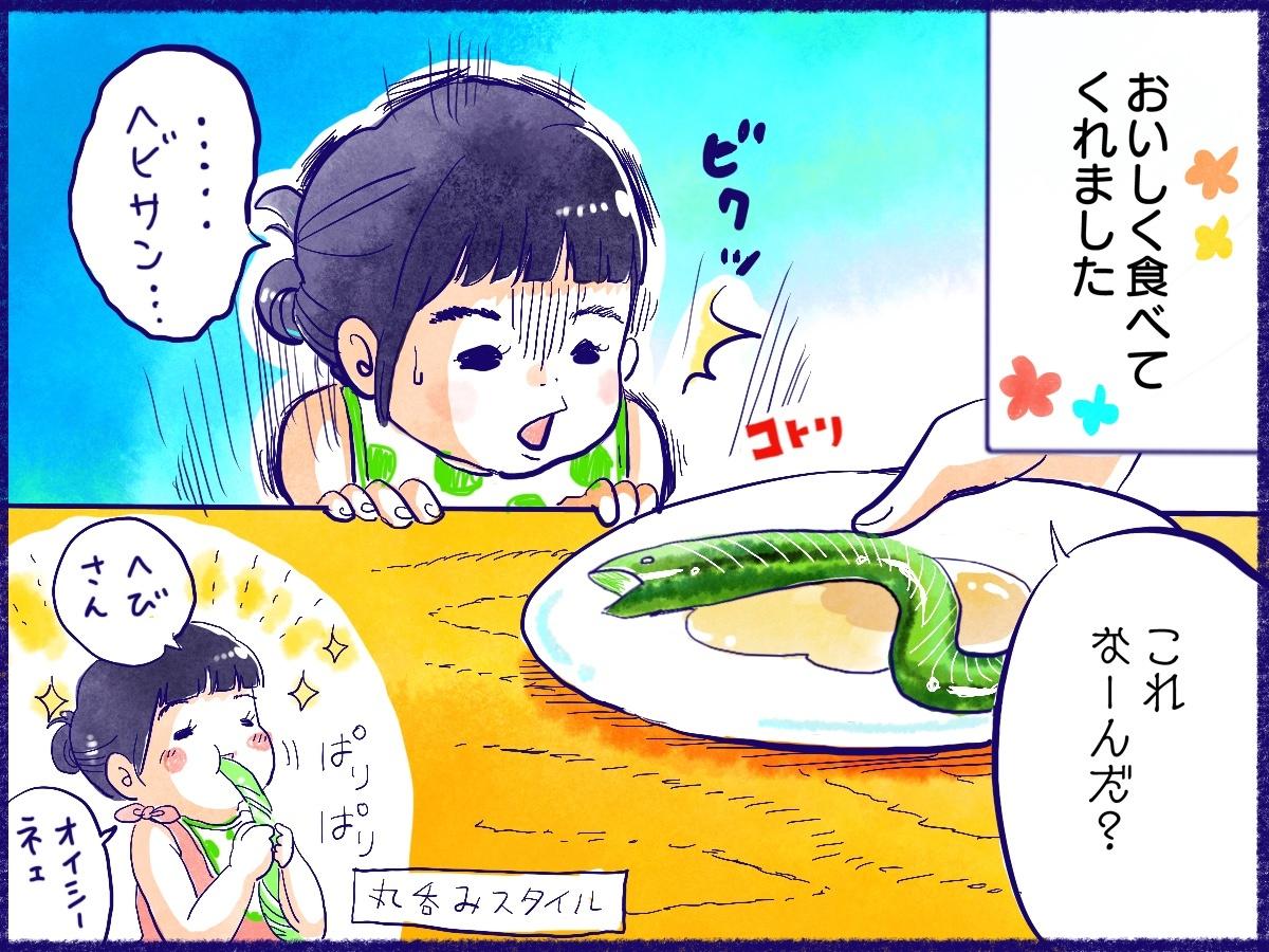 【画像を見る】娘は丸のみスタイルでへびきゅうりを食す