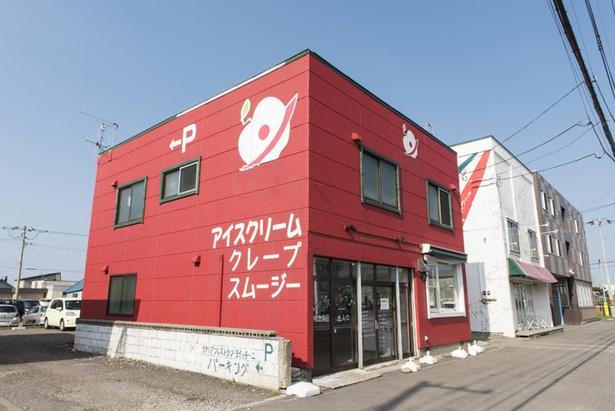 余市市街に入った国道5号線沿いに建つ赤い建物が目印