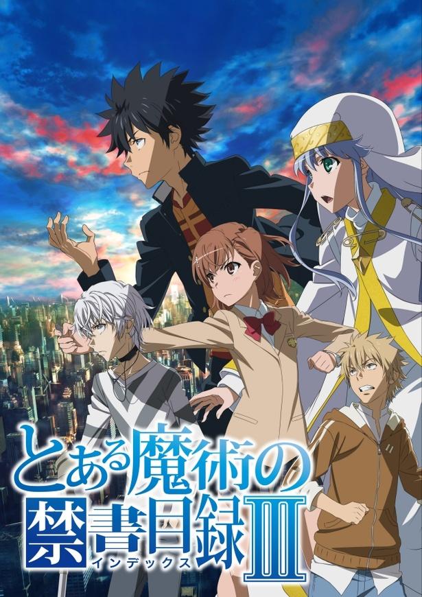 アニメ「とある魔術の禁書目録III」は10月5日スタート!