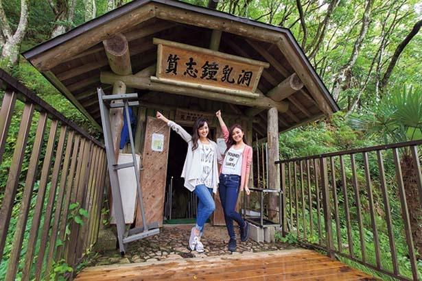 【写真を見る】鍾乳洞の入口では、雨具や運動靴の無料レンタルもしている/質志鐘乳洞