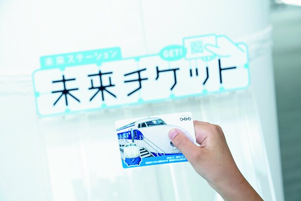 入口でQRコード付きの未来チケットをゲット!
