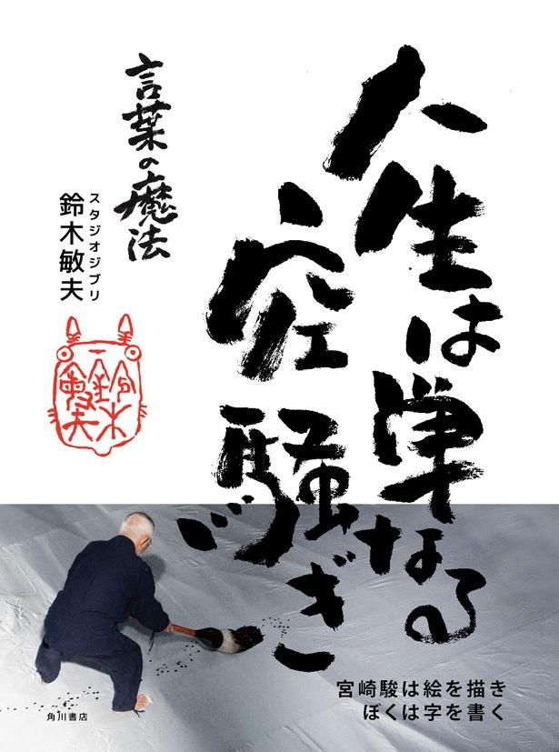 金沢21世紀美術館でカオナシが散歩!?「スタジオジブリ 鈴木敏夫 言葉の魔法展」開催中!