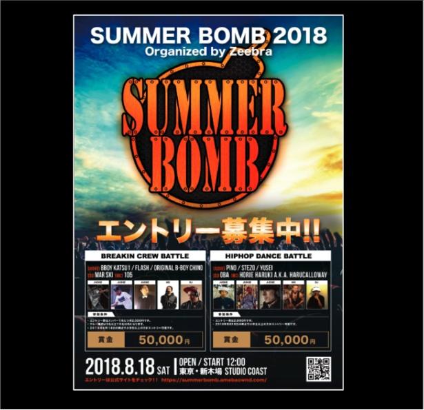 「SUMMER BOMB 2018」は8月18日(土)に開催!