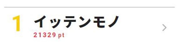 ジェジュンが三四郎・相田周二、流れ星・ちゅうえいと即興漫才