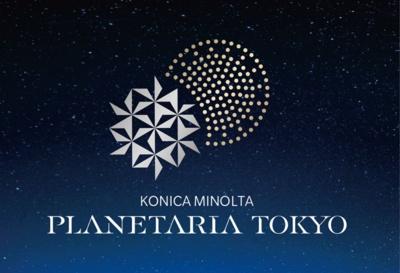 「プラネタリア TOKYO」施設ロゴマーク