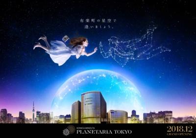 「プラネタリア TOKYO」イメージビジュアル