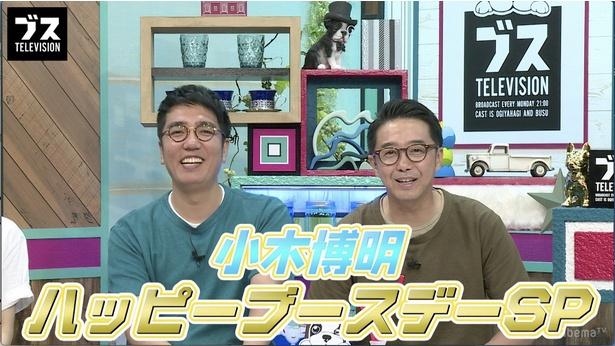 おぎやはぎ・小木博明(左)の「ハッピーブースデーSP」としてオンエア