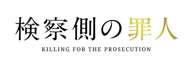 【写真を見る】木村拓哉と二宮和也の浴衣姿が見られるかも!?『検察側の罪人』の夏の納涼試写会
