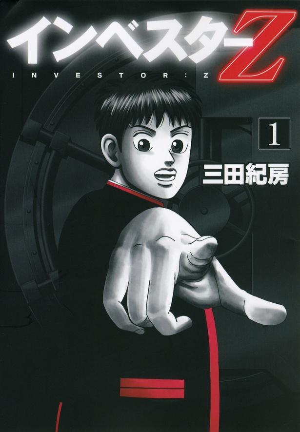コミック「インベスターZ」は全21巻が発売中