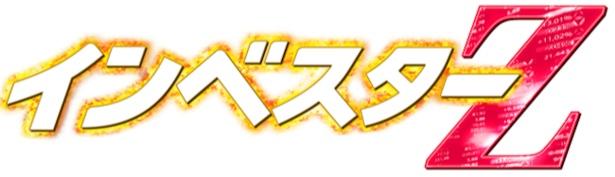 ドラマ「インベスターZ」は毎週金曜夜 0:52-1:23、テレビ東京ほかにて放送中