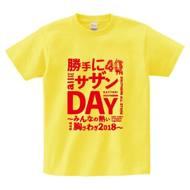 クラウドファンディング リターンのTシャツ