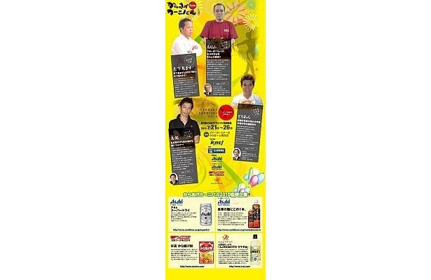 「からあげカーニバル2010 in横浜」は7/21から!