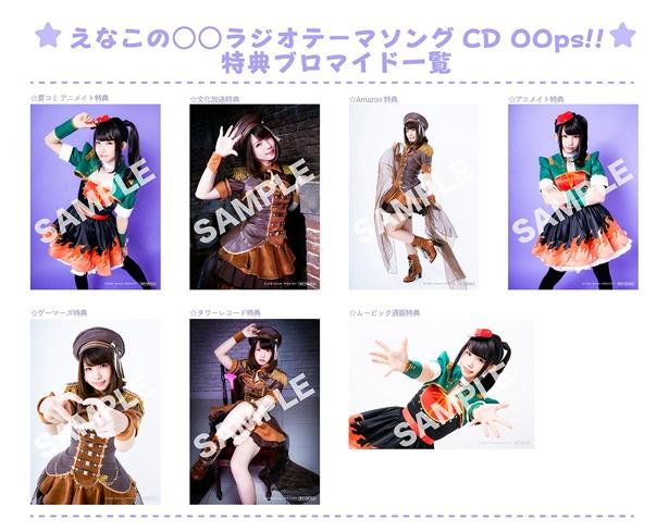 CDの特典「L判ブロマイド」7種