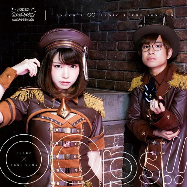 8月31日(金)には、えなこと青木が歌う番組初のCD「えなこの○○ラジオテーマソングCD『OOps!!』」が発売される