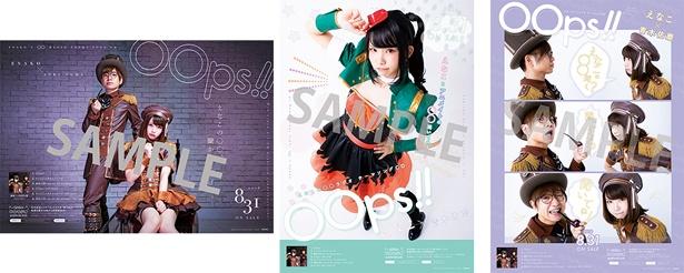 CDの購入者向けプレゼントの「えなこ直筆サイン入り販促ポスター」3種