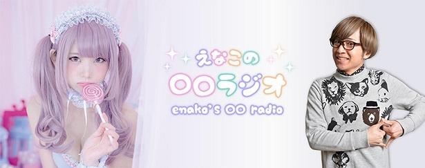 「えなこの○○ラジオ」は、文化放送インターネットラジオチャンネル「超!A&G+」で放送中