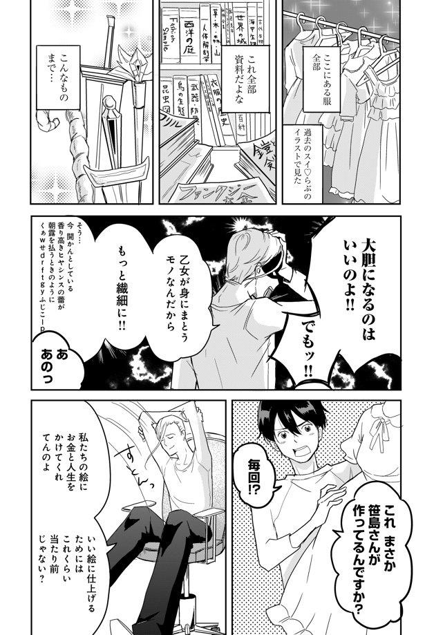 【画像を見る】憧れの人、笹島ルームに呼ばれ…?