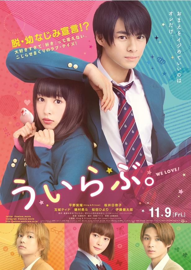 平野紫耀が主演を務める「ういらぶ。」は11月9日(金)に公開
