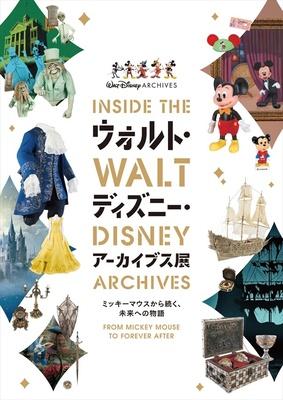 「ウォルト・ディズニー・アーカイブス展」キービジュアル