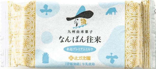 【古賀SA上り】なんばん往来 糸島産プレミアムミルク
