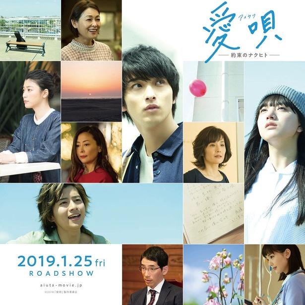 『愛唄 -約束のナクヒト-』の追加キャストが発表!