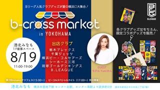 コルスくんやシーホースくんに公式風キャラまで?!Bリーグの人気キャラ&グッズが横浜に集結!
