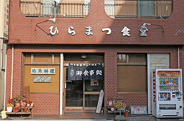 福良漁港の西端に位置する店/ひらまつ食堂
