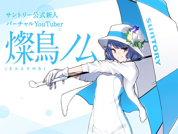 ヤスダスズヒトがキャラクターデザイン!サントリー公式バーチャルYouTuber「燦鳥ノム」ビジュアル公開!