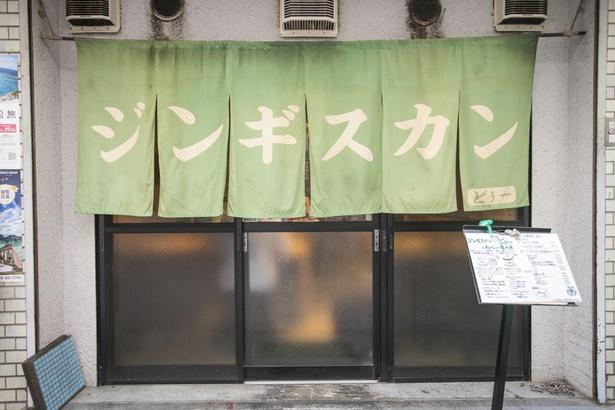 緑ののれんが営業の目印。確実に入店するには、予約必須だ