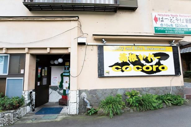 温泉街の一角にある。黄色の看板が目印!