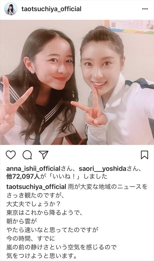 ※土屋太鳳Instagram(taotsuchuya_official)のスクリーンショット
