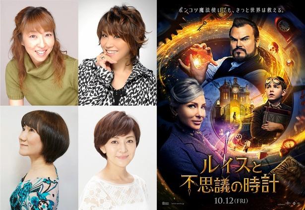 日本を代表する豪華声優陣が『ルイスと不思議の時計』の魔法の世界を彩る!