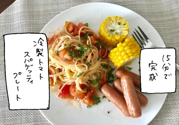 【写真で見る】子ども喜ぶ♪ 15分で完成した「冷製トマトスパゲッティプレート」