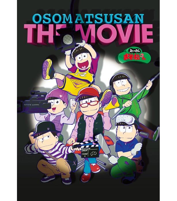 6つ子が完全新作劇場版で帰ってくる!劇場版「えいがのおそ松さん」来春公開決定!