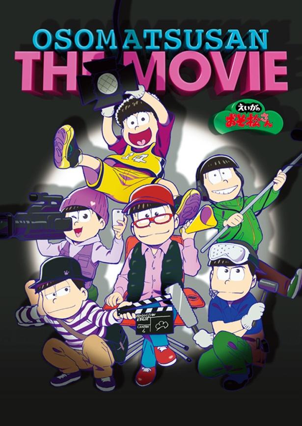 劇場版『えいがのおそ松さん』の19年春公開が決定!