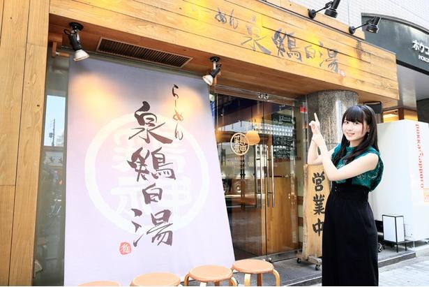 SKE48井上瑠夏が初めての食レポに挑戦!