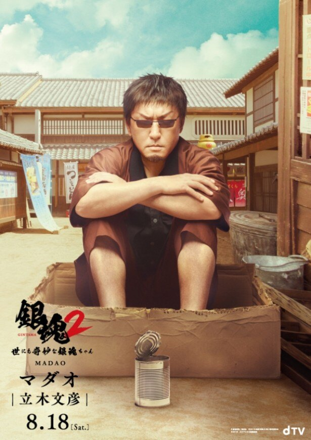 マダオ役には、アニメで声優を務める立木文彦が扮した