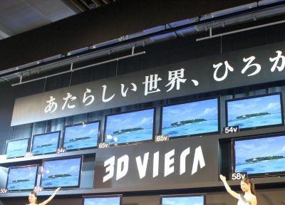 【写真】新型2機種も加わり「3Dビエラ」のラインナップが大充実!