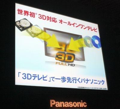 オールインワンモデル「3Dビエラ」RT2Bシリーズが、2機種(46V、42V型)発売される