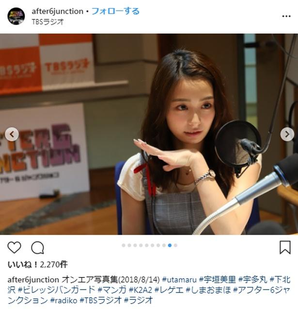 TBSラジオ「アフター6ジャンクション」にも出演している宇垣美里アナ