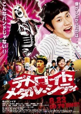 松山ケンイチ主演で話題のDMC