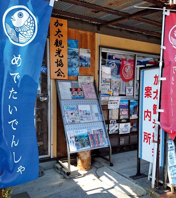 地元ならではの情報を収集するなら、旅の始めに立ち寄りを/和歌山市加太観光協会