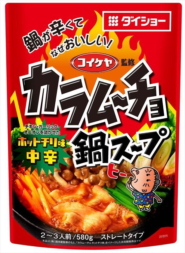 あの「カラムーチョ」が鍋スープになった!中辛と辛口が同時発売