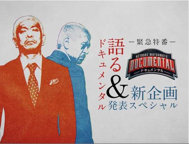 松本人志×Amazon新番組、今秋より始動!! 「ドキュメンタル」回顧&新番組の全貌解禁の緊急特番も決定!
