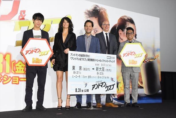 映画「アントマン&ワスプ」の東西横断スペシャル・ファンミーティングに出席した中川大志ら