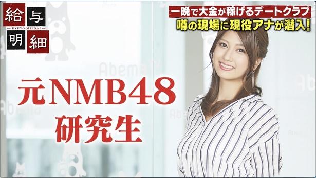 元NMB48研究生の女子アナがデートクラブに潜入!「1回10万もらっちゃったら…」
