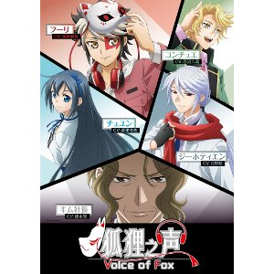 河西健吾・日野聡らも登壇!TVアニメ「狐狸之声」の先行上映会が9月29日に開催